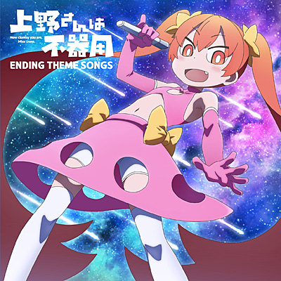 TVアニメ「上野さんは不器用」Ending Theme Songs/VA_ANIMEX
