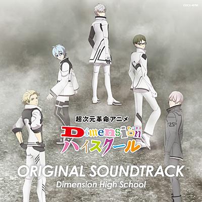 超次元革命アニメ『Dimensionハイスクール』オリジナル・サウンドトラック/VA_ANIMEX