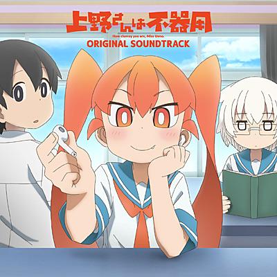 TVアニメ「上野さんは不器用」オリジナル・サウンドトラック/VA_ANIMEX
