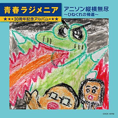 青春ラジメニア 30周年記念アルバム「アニソン縦横無尽 〜ひねくれの帰還〜」
