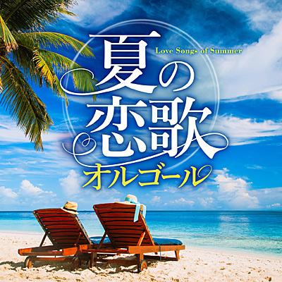 夏の恋歌オルゴール