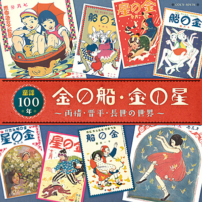 童謡100年 金の船・金の星 〜雨情・晋平・長世の世界〜