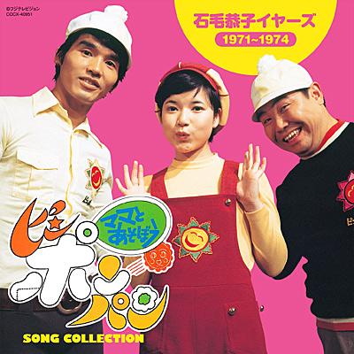 ママとあそぼう!ピンポンパン SONG COLLECTION 石毛恭子 イヤーズ(1971〜1974)