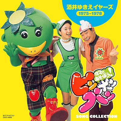 ママとあそぼう!ピンポンパン SONG COLLECTION 酒井ゆきえ イヤーズ(1975〜1978)