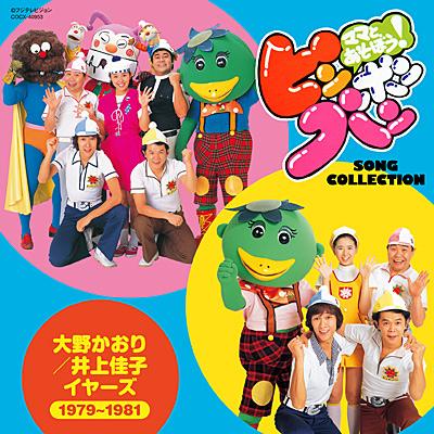ママとあそぼう!ピンポンパン SONG COLLECTION 大野かおり/井上佳子 イヤーズ(1979〜1981)
