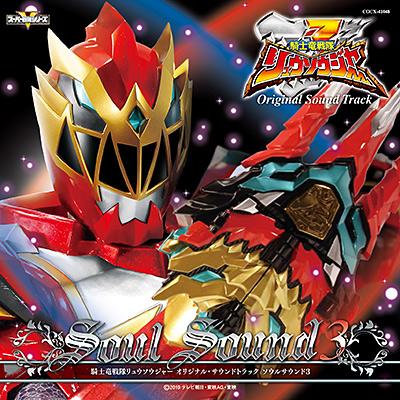 騎士竜戦隊リュウソウジャー オリジナル・サウンドトラック ソウルサウンド(3)