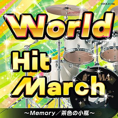 ワールド・ヒット・マーチ 〜Memory/茶色の小瓶〜