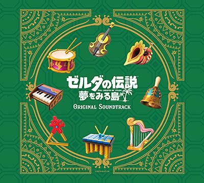 ゼルダの伝説 夢をみる島 オリジナルサウンドトラック【初回数量限定 三方背BOX仕様】