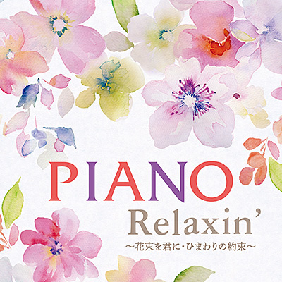Piano Relaxin' 〜花束を君に・ひまわりの約束〜/VA_OTHERS