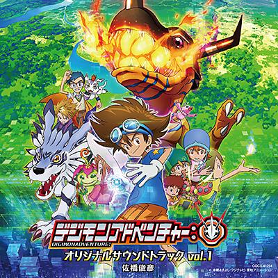 TVアニメ「デジモンアドベンチャー:」オリジナルサウンドトラックvol.1