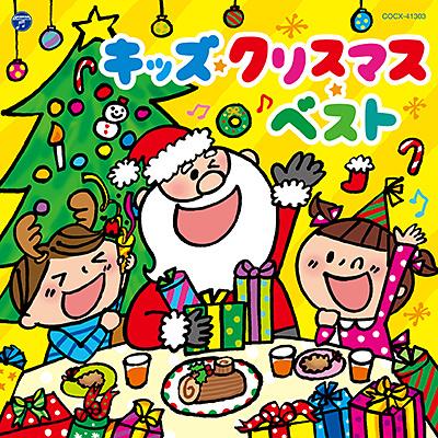 コロムビアキッズ キッズ・クリスマスベスト/VA_LUNCH