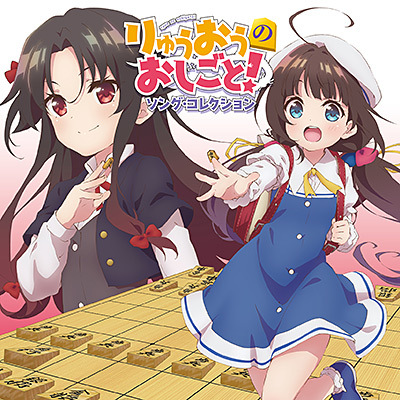 TVアニメ「りゅうおうのおしごと!」ソング・コレクション/VA_ANIMEX
