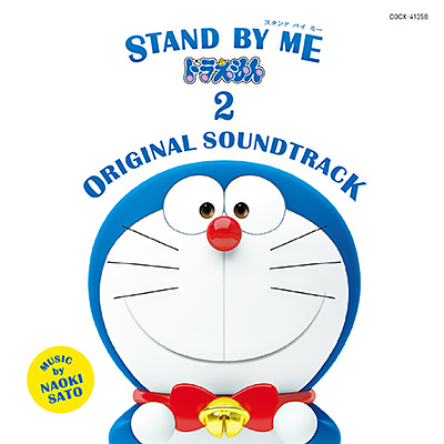 映画「STAND BY ME ドラえもん 2」オリジナル・サウンドトラック