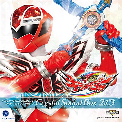 魔進戦隊キラメイジャー オリジナル・サウンドトラック クリスタルサウンドボックス(2)&(3)