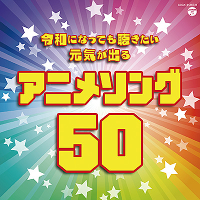 令和になっても聴きたい 元気が出るアニメソング50