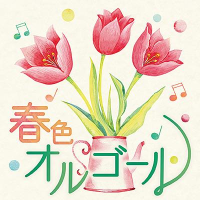 春色オルゴール/VA_OTHERS