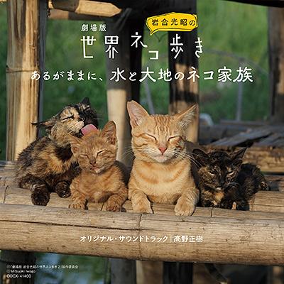 『劇場版 岩合光昭の世界ネコ歩き あるがままに、水と大地のネコ家族』オリジナル・サウンドトラック