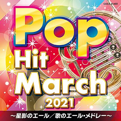 2021 ポップ・ヒット・マーチ 〜星影のエール/歌のエール・メドレー〜/VA_LUNCH