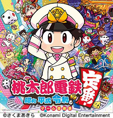 桃太郎電鉄 〜昭和 平成 令和も定番!〜 ゲーム音楽集