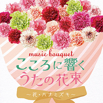 music bouquet  こころに響くうたの花束 〜花・ハナミズキ〜/VA_JPOP