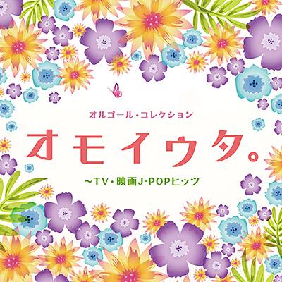 オルゴール・コレクション オモイウタ。 〜TV・映画J-POPヒッツ