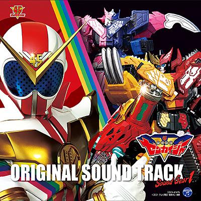 機界戦隊ゼンカイジャー オリジナル・サウンドトラック サウンドギア 1
