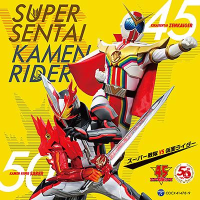 CDツイン スーパー戦隊 VS 仮面ライダー/VA_ANIMEX