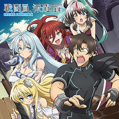 TVアニメ「戦闘員、派遣します!」オリジナル・サウンドトラック/VA_ANIMEX