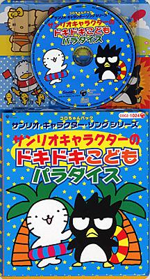 コロちゃんパック サンリオ・キャラクター・ソングシリーズ<BR>サンリオキャラクターのドキドキこどもパラダイス
