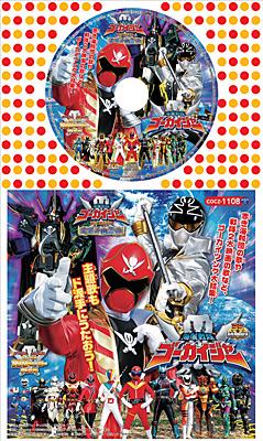 コロちゃんパック 海賊戦隊ゴーカイジャー(3)