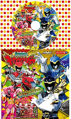 コロちゃんパック 獣電戦隊キョウリュウジャー(2)