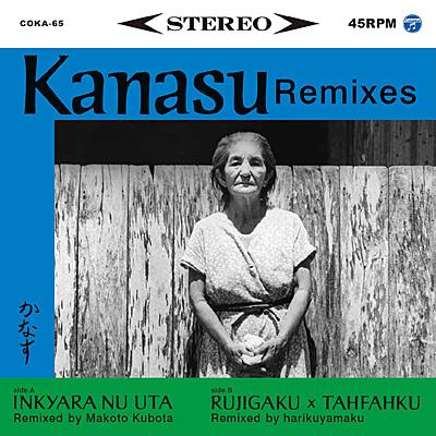 Kanasu Remixes INKYARA NU UTA/RUJIGAKU x TAHFAHKU【7inchアナログ】