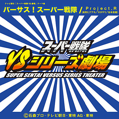 スーパー戦隊VSシリーズ劇場 テーマ曲
