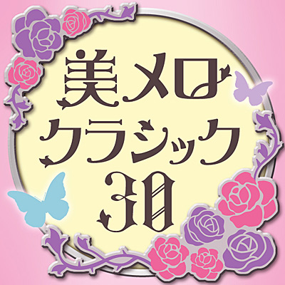 究極の美メロ 〜極上のクラシック・メロディー・ベスト30【配信限定】