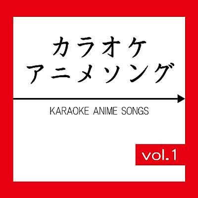 カラオケアニメソング vol.1【カラオケ】