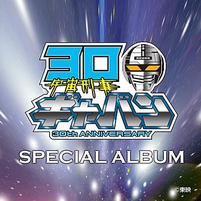 宇宙刑事ギャバン 30th ANNIVERSARY SPECIAL ALBUM
