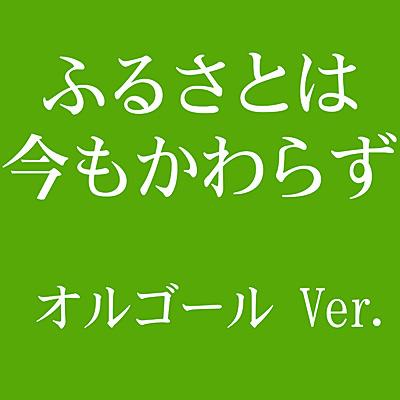 ふるさとは今もかわらず(オルゴールVer.)