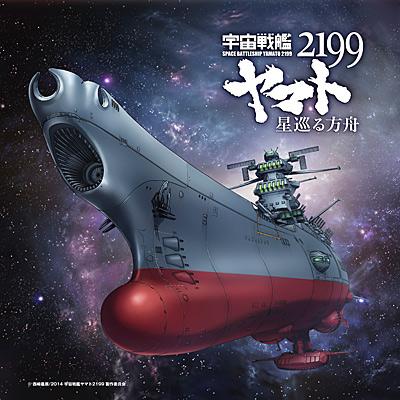 「宇宙戦艦ヤマト2199 星巡る方舟」主題歌