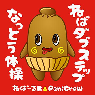 ねば〜る君&PaniCrew / なっとう体操/ねばダブステップ