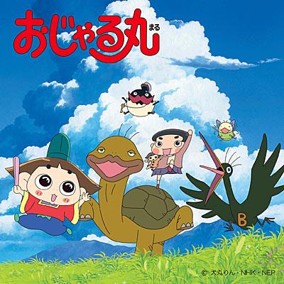 NHK Eテレ おじゃる丸スペシャル「わすれた森のヒナタ」主題歌「わたしの光」