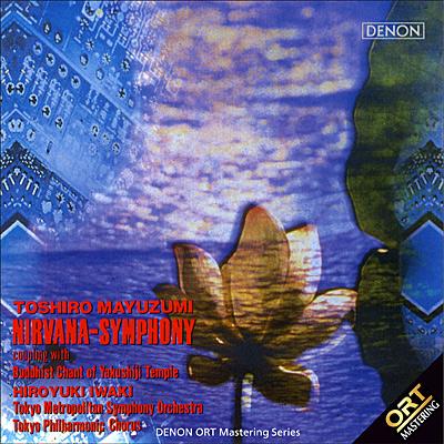 岩城宏之指揮・東京交響楽団、他 / 黛敏郎:《涅槃》交響曲、他