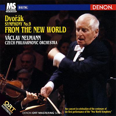 ヴァーツラフ・ノイマン指揮、チェコ・フィルハーモニー管弦楽団 / ドヴォルザーク:交響曲第9番《新世界より》