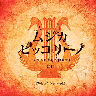 ムジカ・ピッコリーノ メロトロン号の仲間たち2016 TVセレクション vol.3