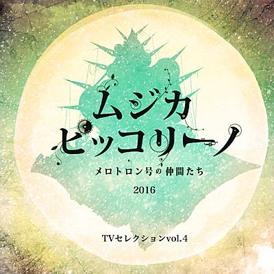ムジカ・ピッコリーノ メロトロン号の仲間たち2016 TVセレクション vol.4