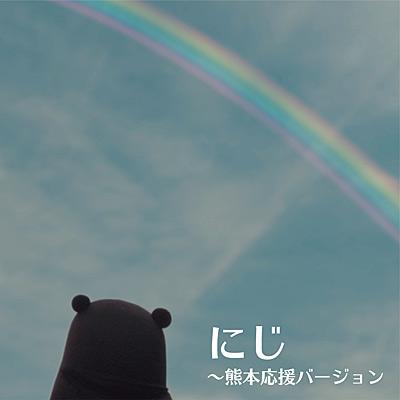 「にじ ~熊本応援バージョン」配信ジャケット