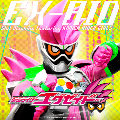 「MASKED RIDER EX-AID」主題歌