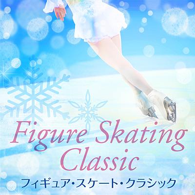 フィギュア・スケート・クラシック