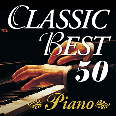 クラシック定番名曲ベスト50〜ピアノ
