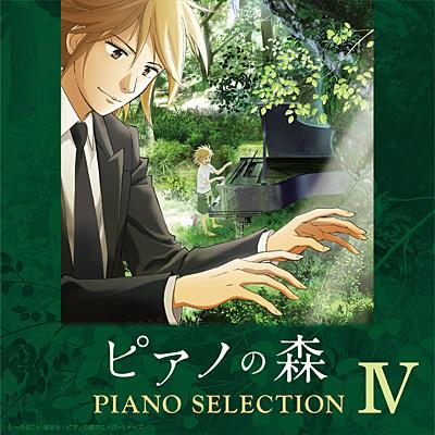 「ピアノの森」Piano Selection Vol.IV モーツァルト:ピアノ・ソナタ第2番 ヘ長調 K.280 〜第1楽章