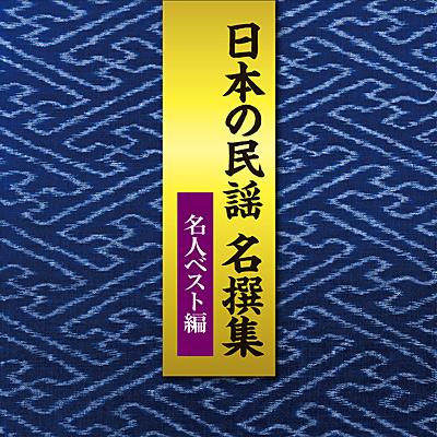 日本の民謡 名撰集<名人ベスト編>